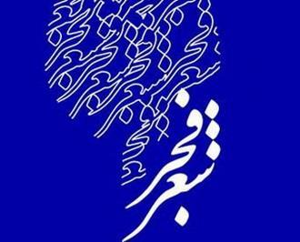 فراخوان جشنواره شعر فجر منتشر شد